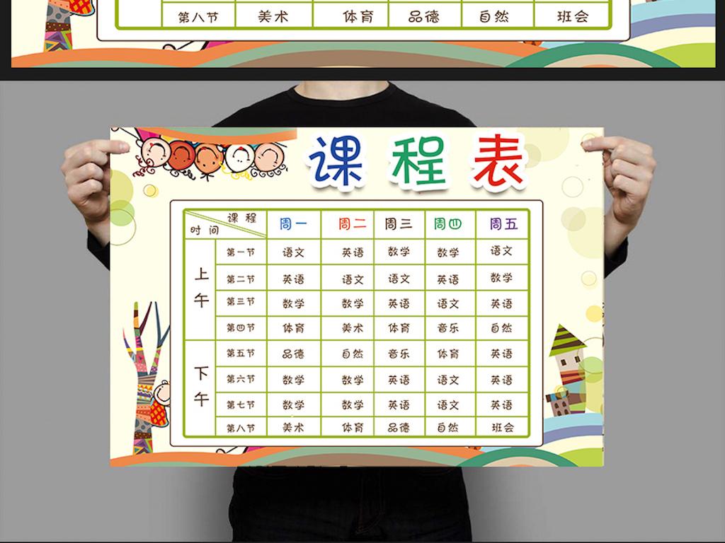 手绘风格开心学习课程表psd模板