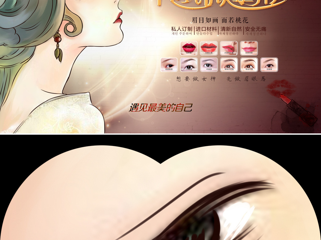 手绘美女高清眉眼唇美容院背景墙装饰画