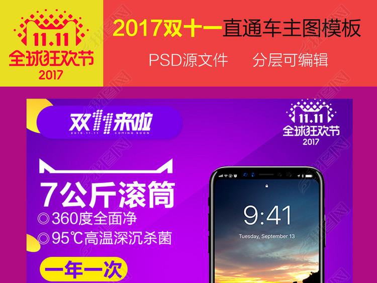 2017天猫淘宝双十一全球狂欢节直通车主图