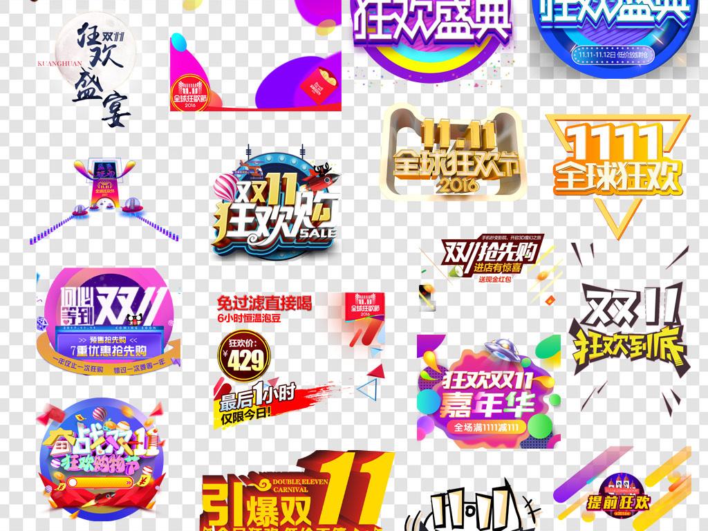 双十一狂欢艺术字体设计png海报素材图片下载png素材 中文字体