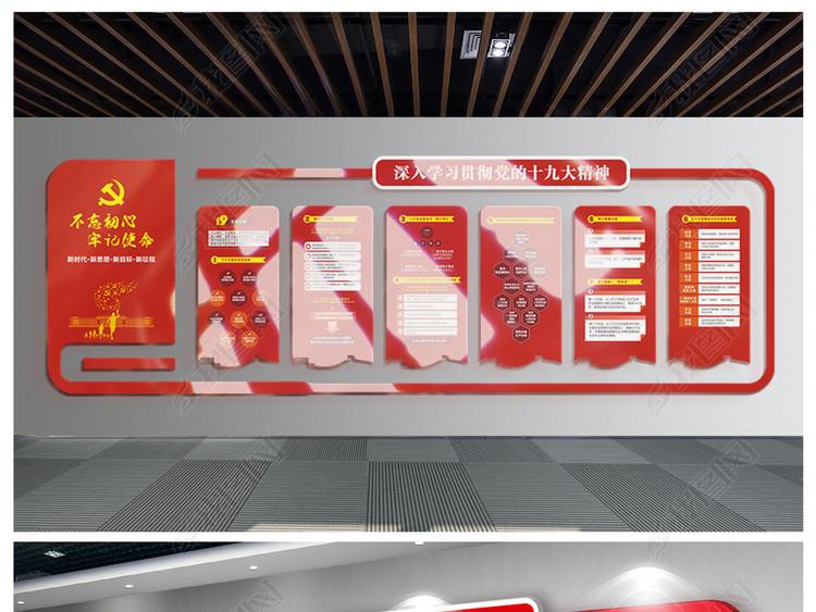 红色大气党的十九大报告书本党建文化墙