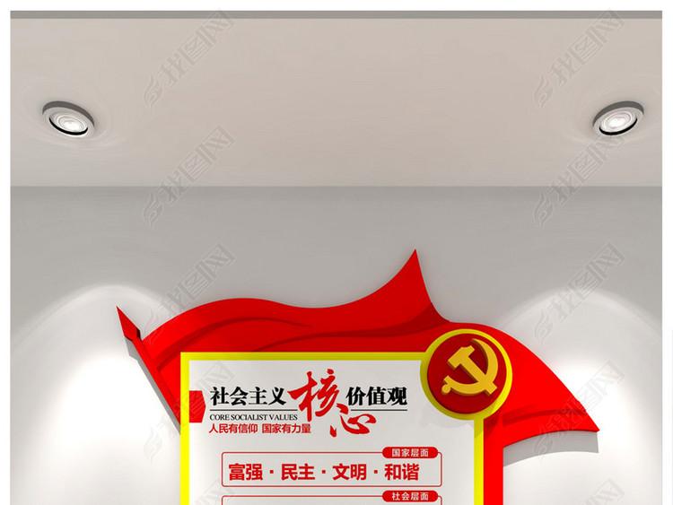 社会主义核心价值观走廊文化党建文化墙展板
