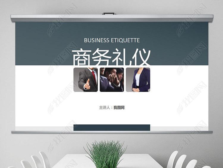 商务礼仪培训具体内容课件ppt模板