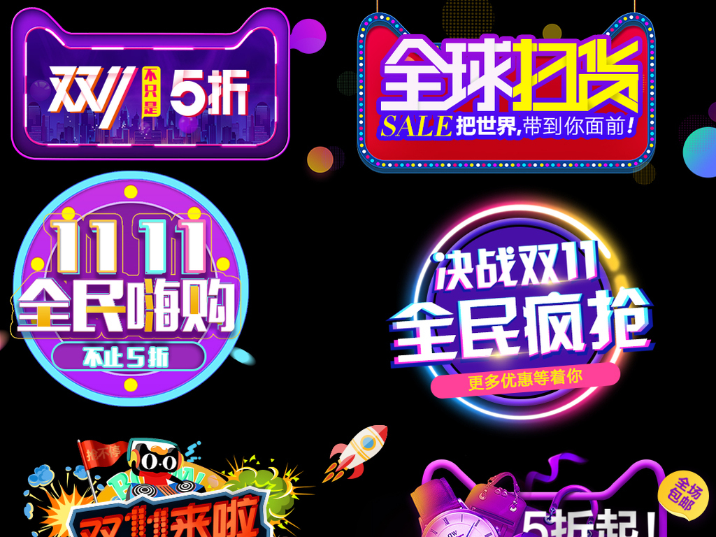 淘宝天猫双十一促销海报字体主题文案