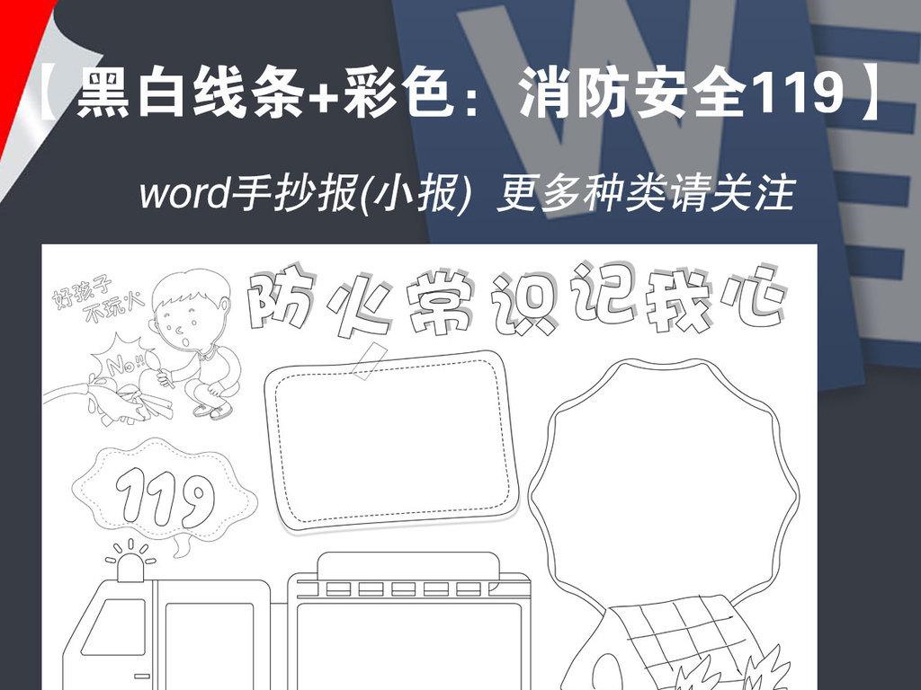 word黑白线条简单消防安全日119手抄报小报