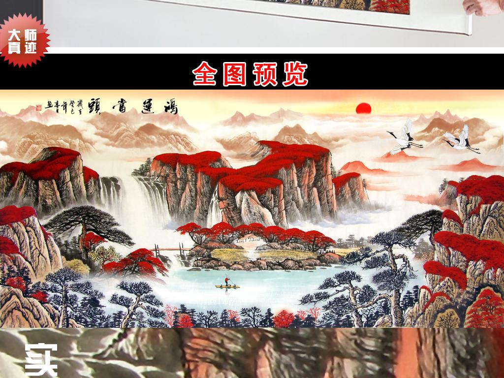 富山居图鸿运当头风水画背景墙图片