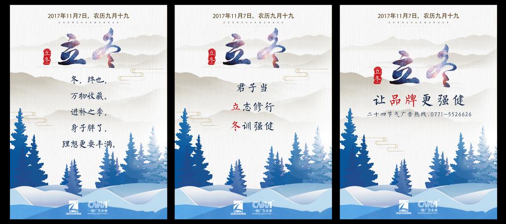 统二十四节气之立冬海报