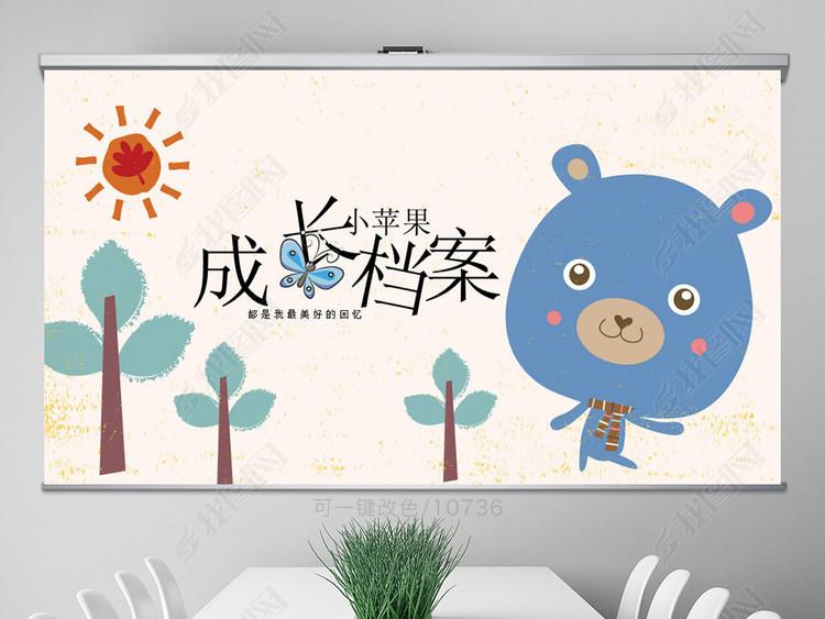 创意卡通可爱蓝熊儿童成长电子相册PPT