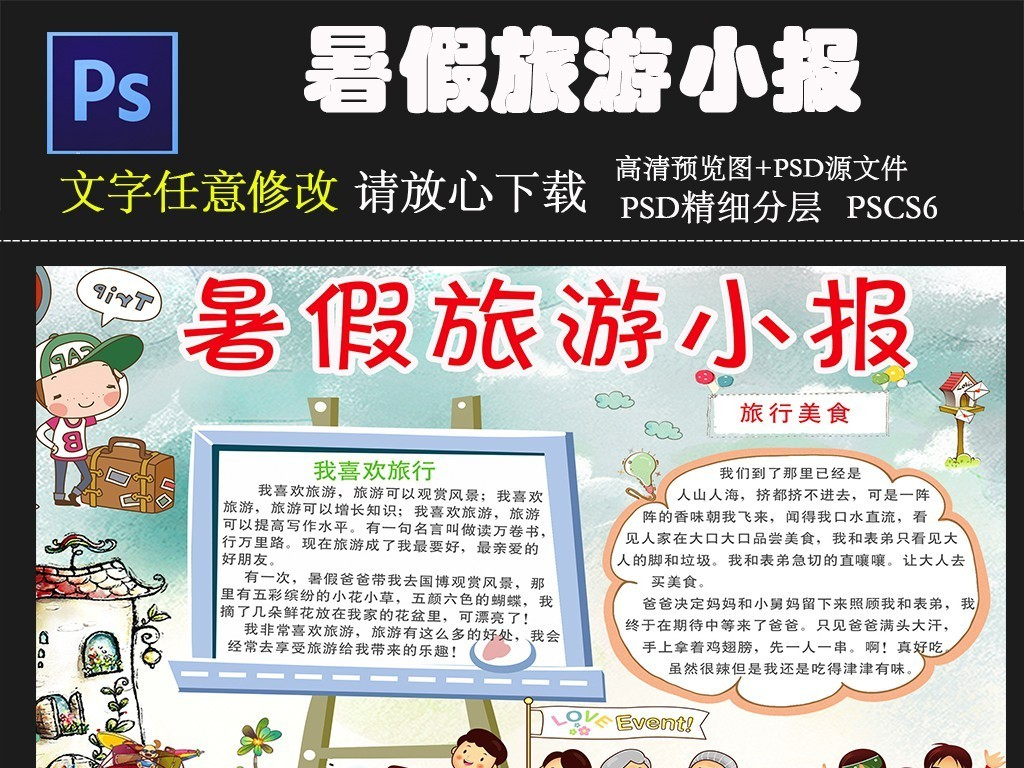 暑假旅游小报/暑假旅游手抄报