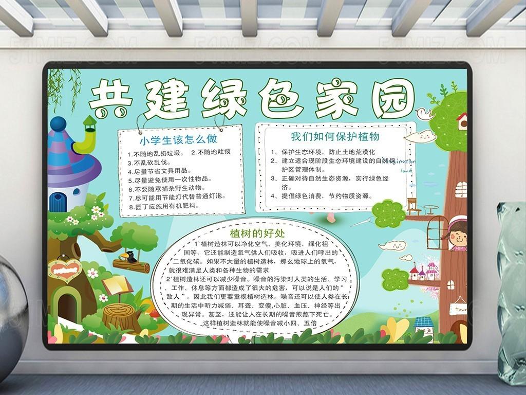 共建绿色家园小报PSD模板