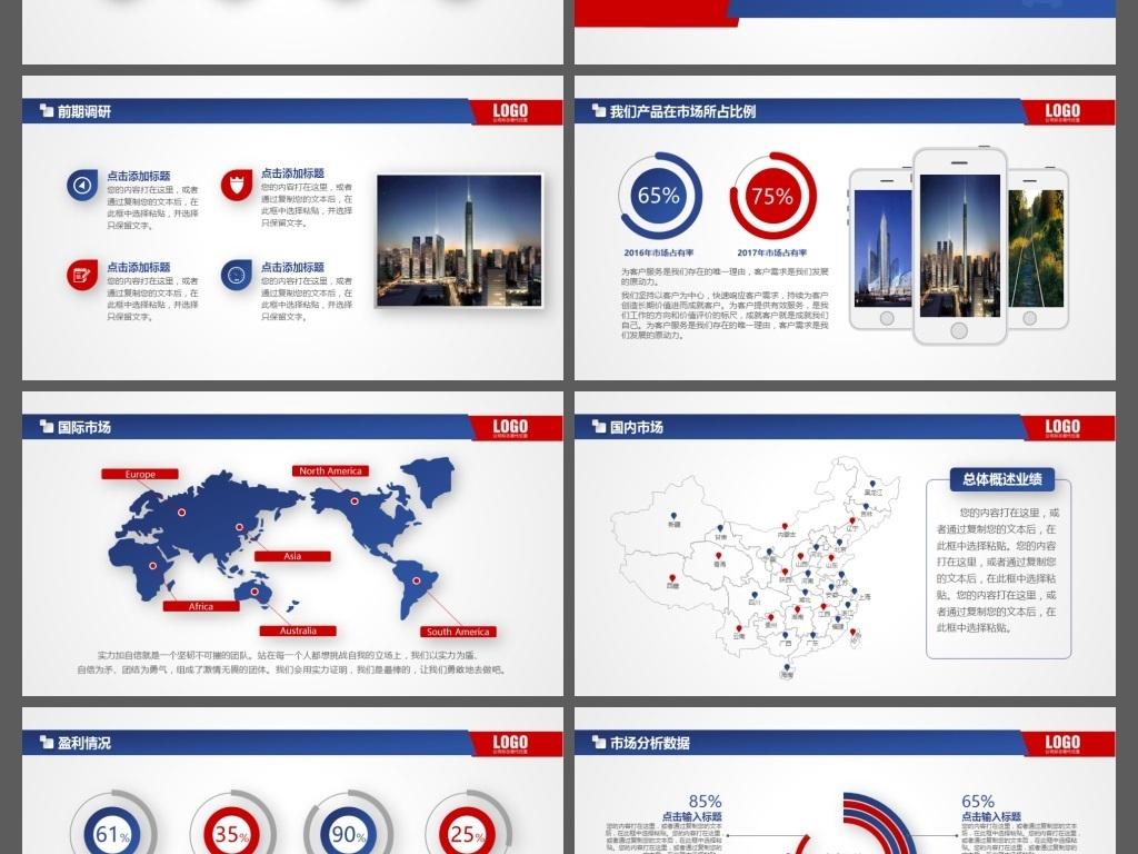 红蓝双色企业公司介绍ppt模板图片