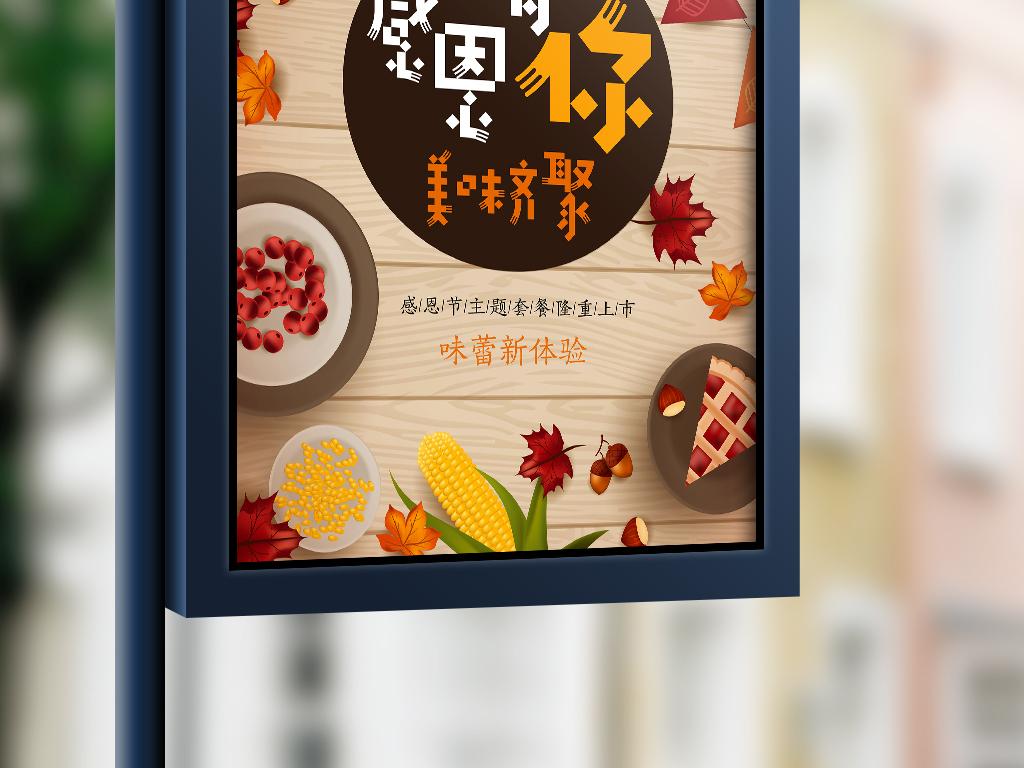 感恩节创意手绘餐厅宣传海报