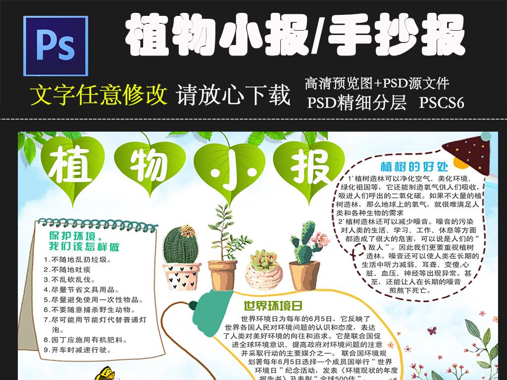 植物手抄报/爱护植物小报psd模板