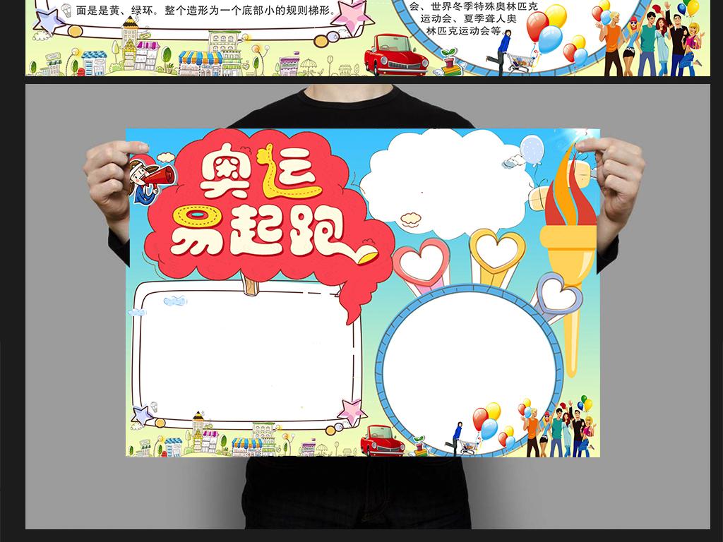 奥运会小报/运动会手抄报