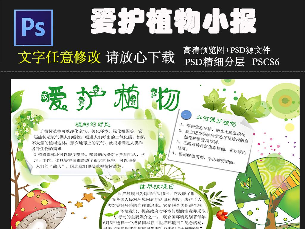爱护植物手抄/爱护植物小报psd模板