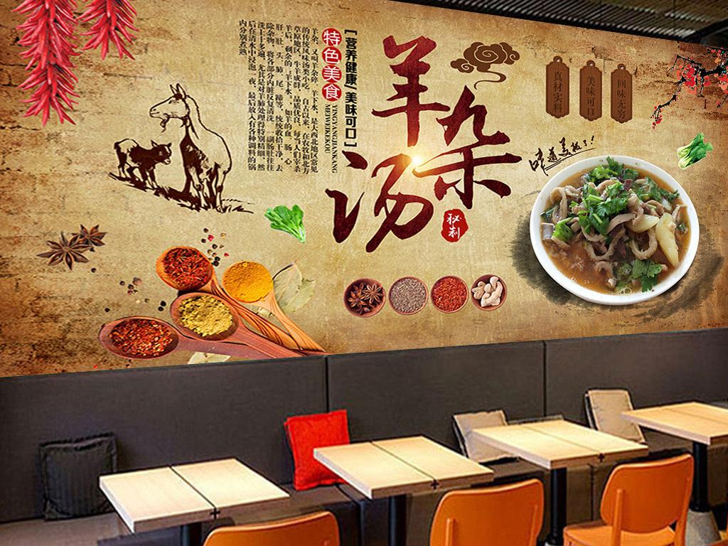 复古怀旧美食羊杂汤背景墙