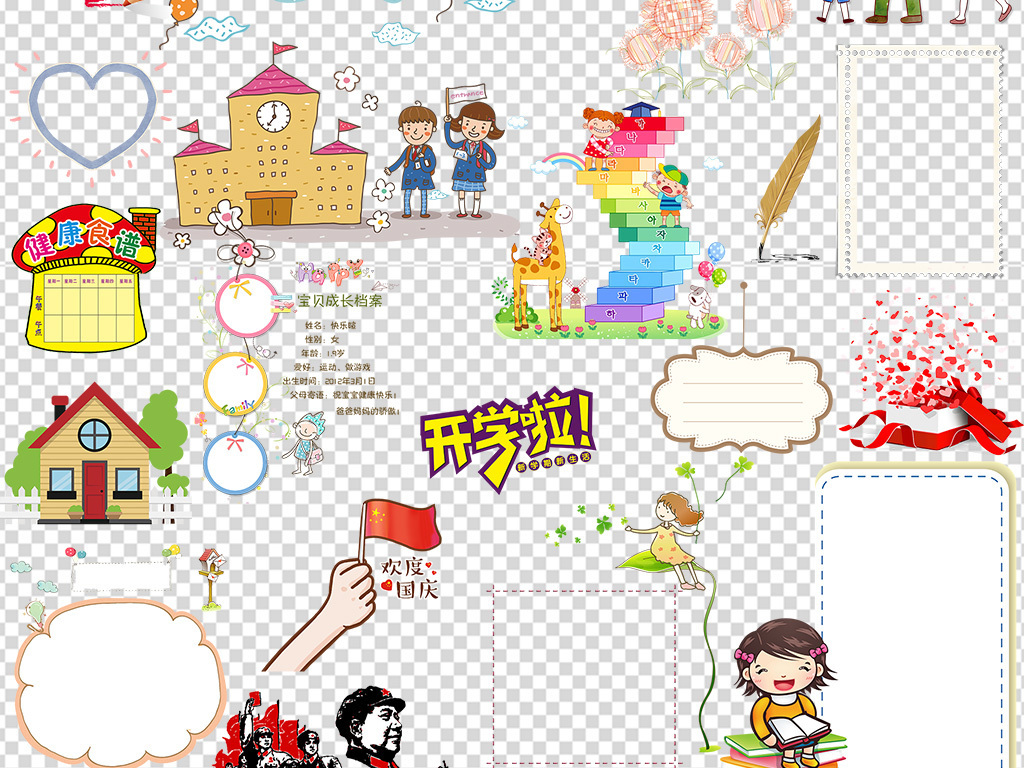 可爱卡通边框学生学习暑期班招生素材