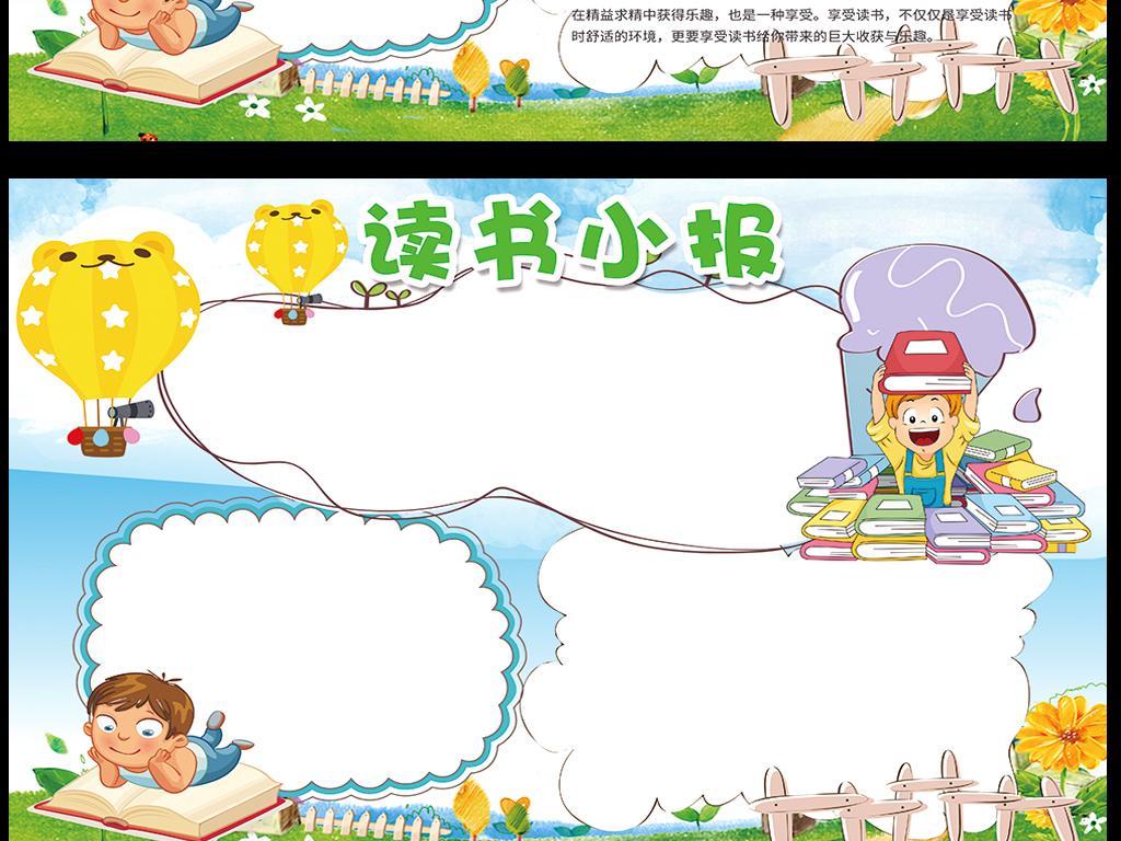 课文阅读手抄报 > 读书小报环保科技英语电子手抄报模板  素材图片