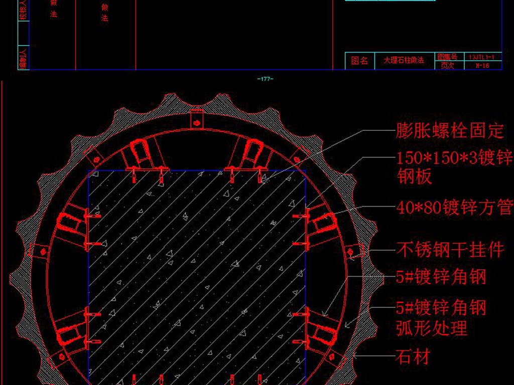 CAD石材包柱子节点大样图剖面图石柱子