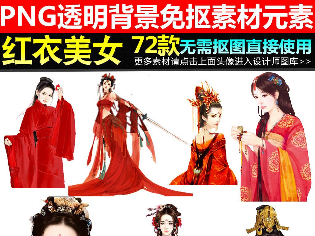 卡通手绘古典红衣古装美女身穿红衣女子素材图片 模板下载 76.36MB 图片