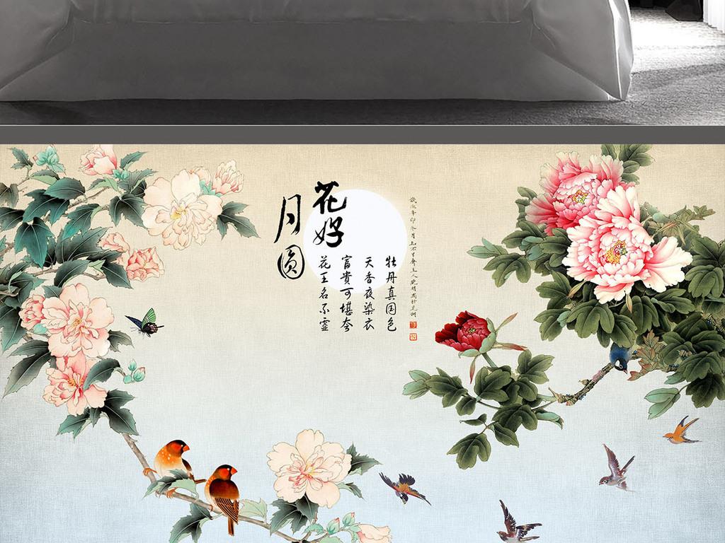 新中式牡丹花好月圆水墨山水工笔画背景墙