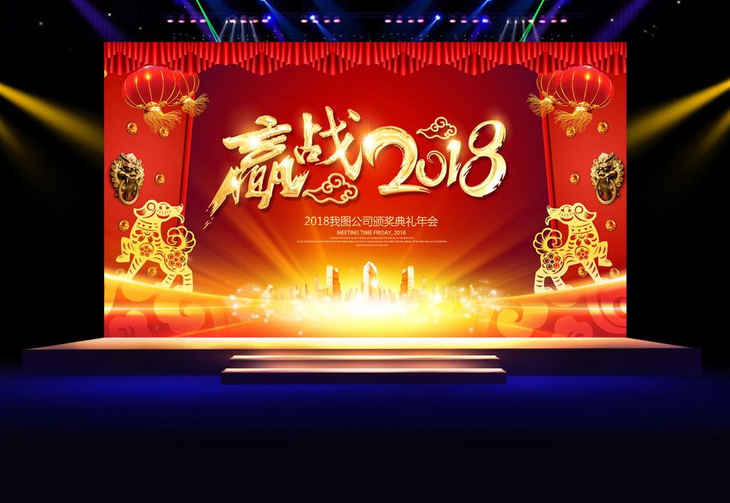 2018红色大气赢战狗年年会背景设计