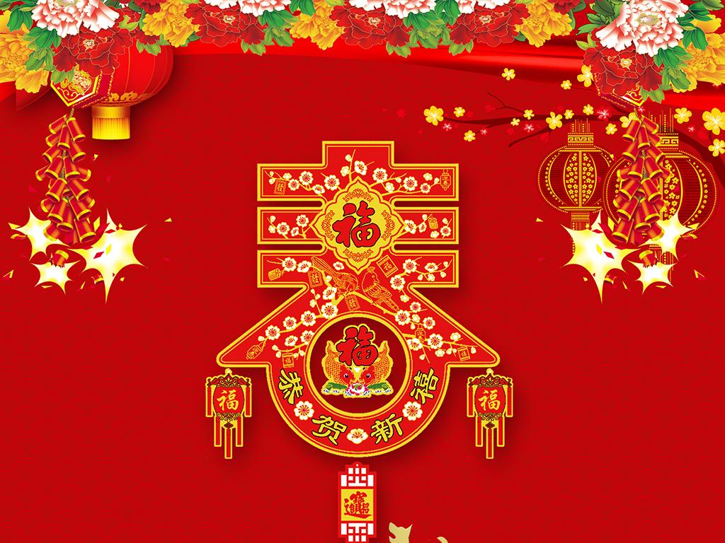 红色2018新年快乐狗年