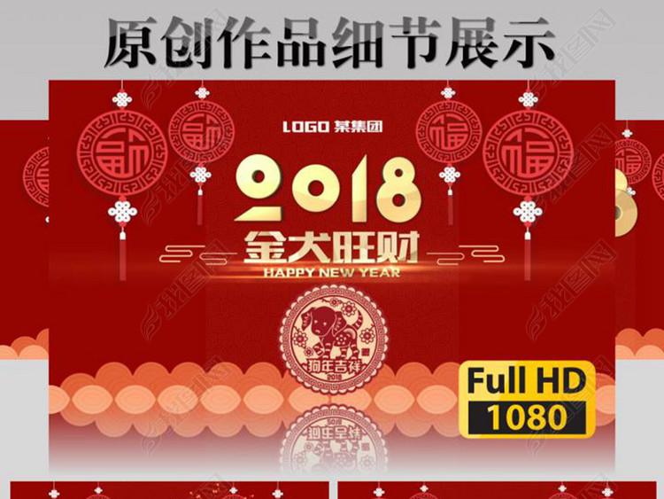 原创2018元旦新年快乐清新风格