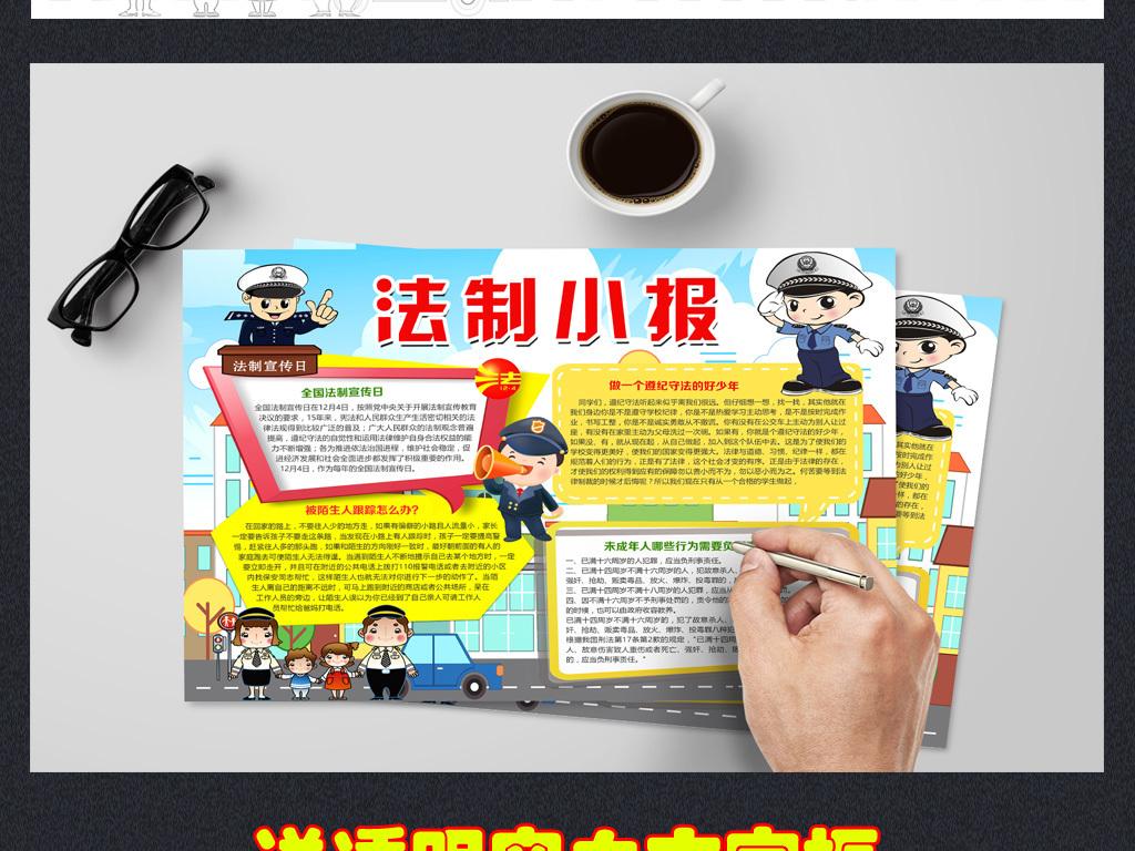 法制小报法律宪法宣传日安全电子手抄小报图片素材 psd模板下载 38.