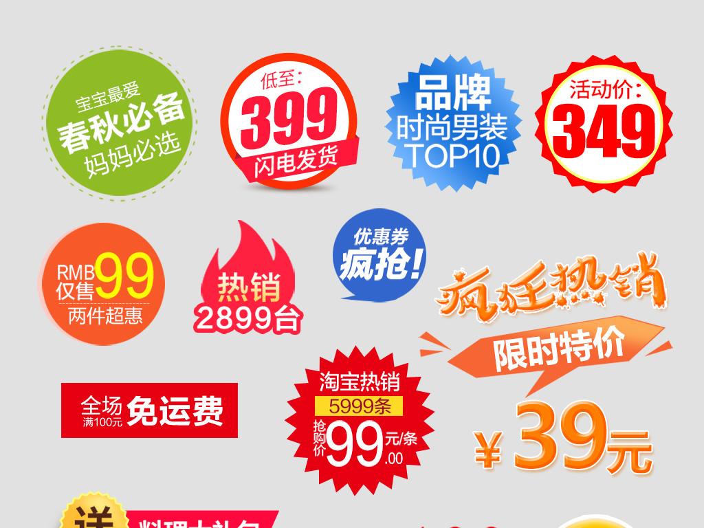 淘宝促销标签图片素材 psd模板下载 0.83MB 图标大全 标志丨符号
