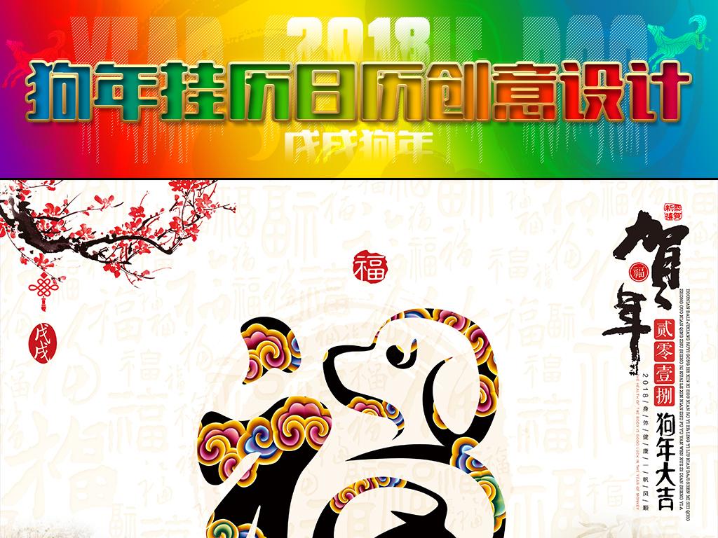 2018狗年新年挂历狗年日历