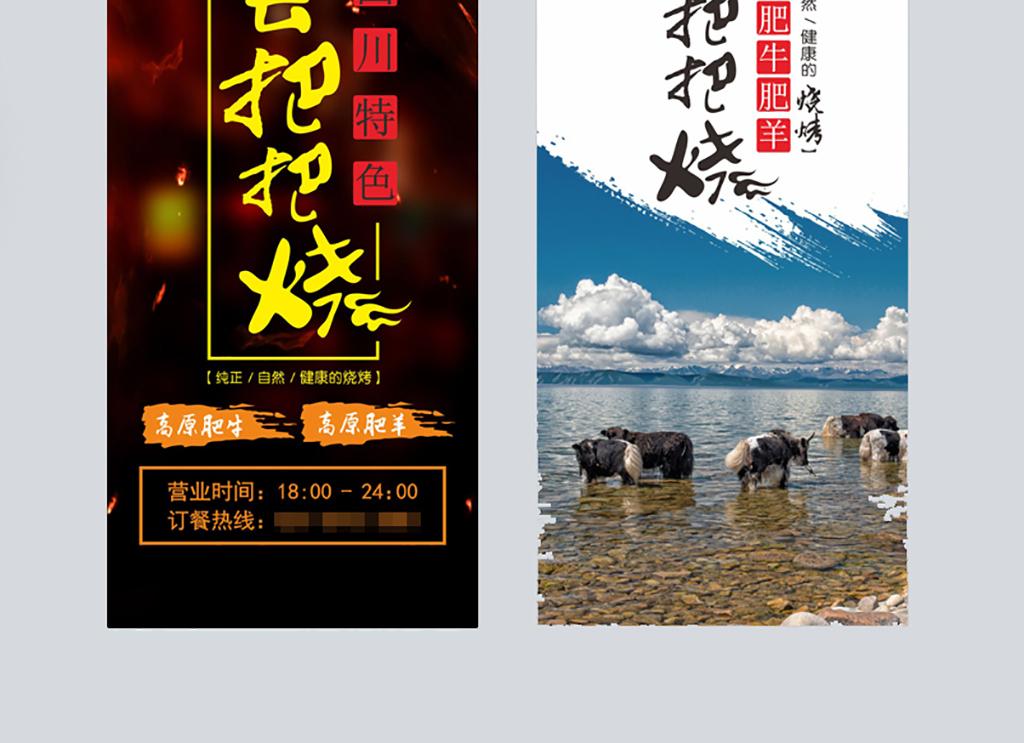 四川烧烤灯箱海报广告 17173766 广告牌设计 模板