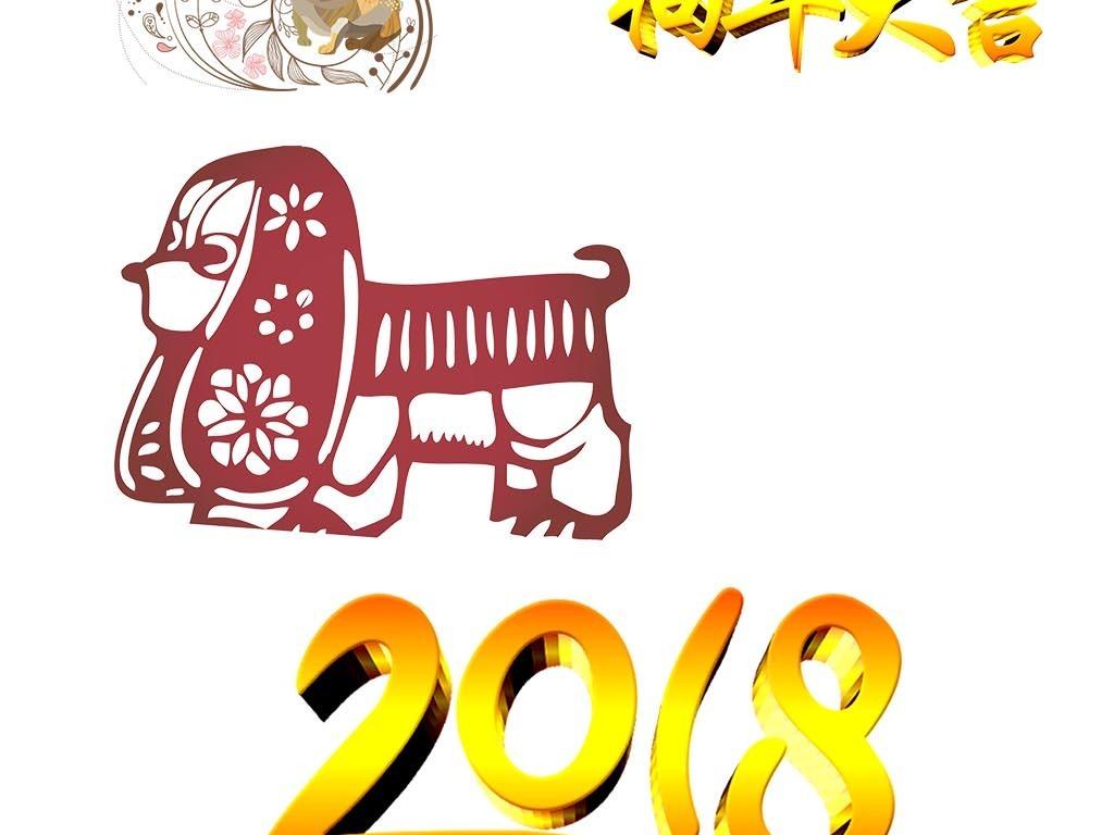 2018狗年艺术字体合集png素材
