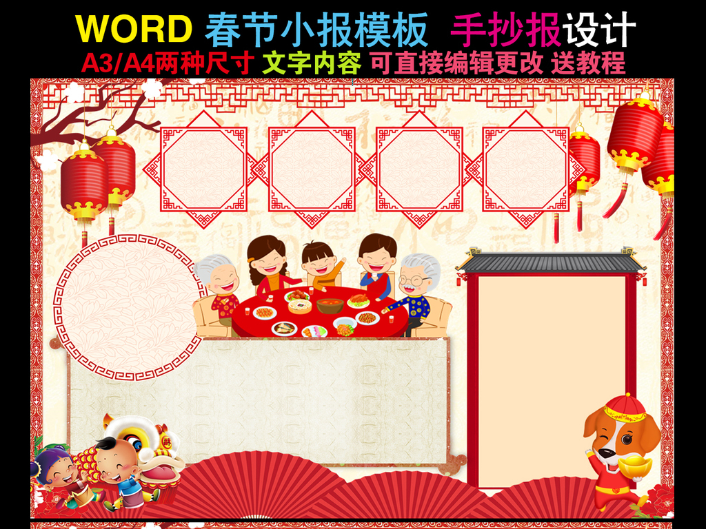手抄报|小报 节日手抄报 春节|元旦手抄报 > 新年小报  新年小报图片