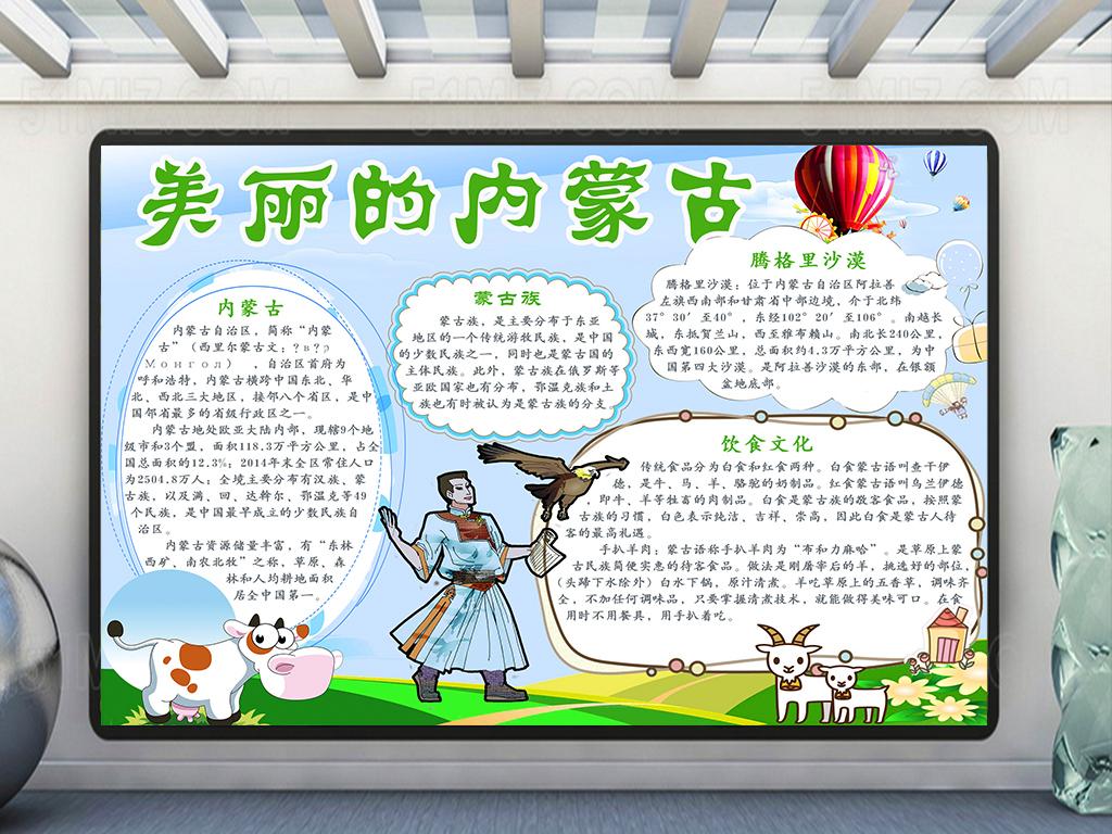 内蒙古小报/内蒙古手抄报图片