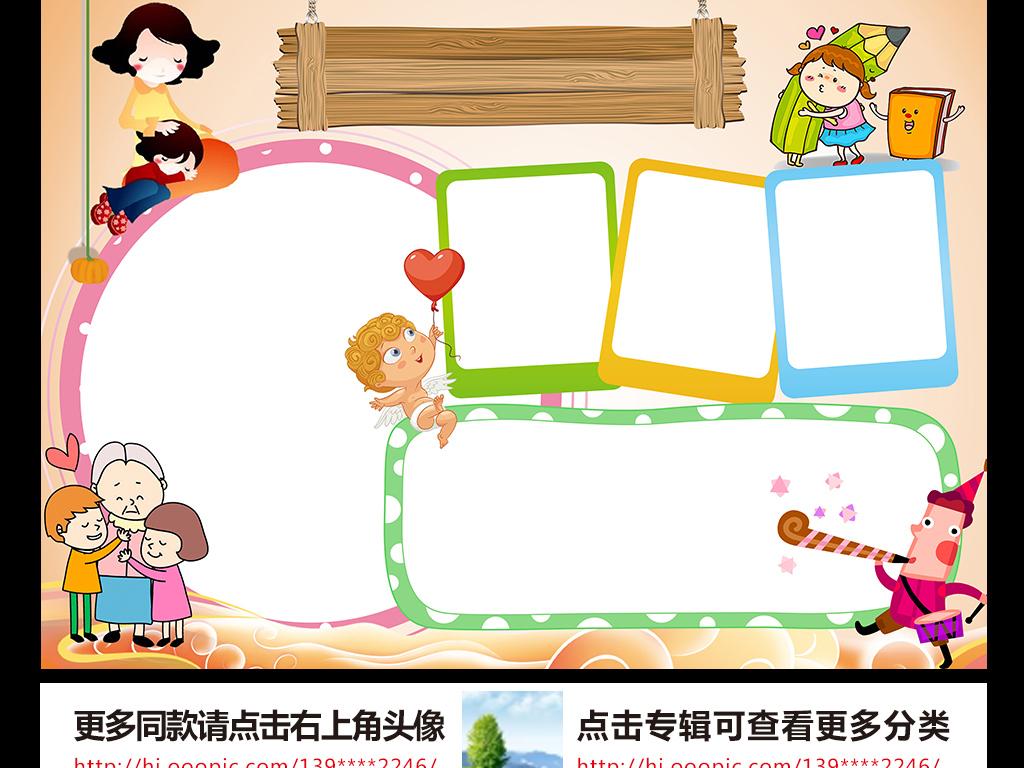 感恩节小报感恩手抄报学会感恩电子小报模板