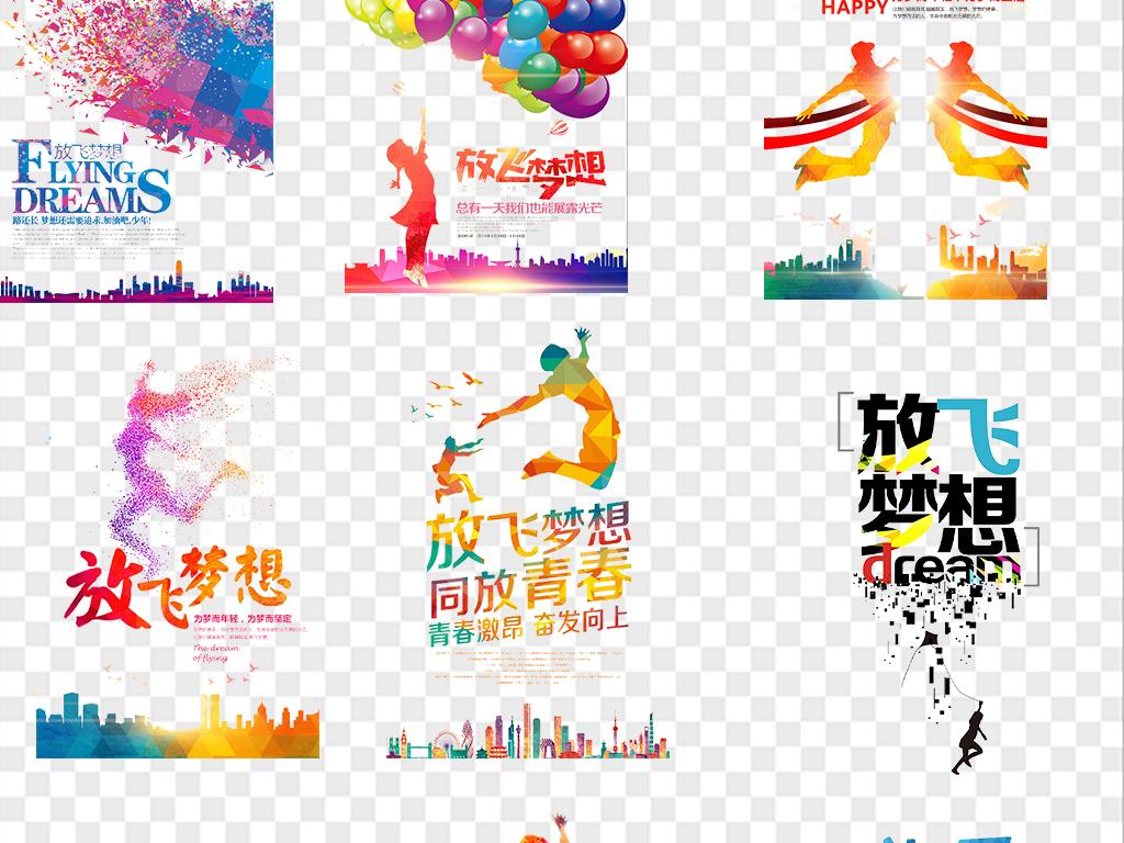 激扬青春放飞梦想励志海报PNG元素图片下载png素材 其他图片