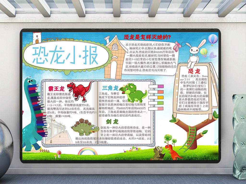手抄报|小报 环保手抄报 爱护动植物手抄报 > 恐龙科普小报/恐龙介绍