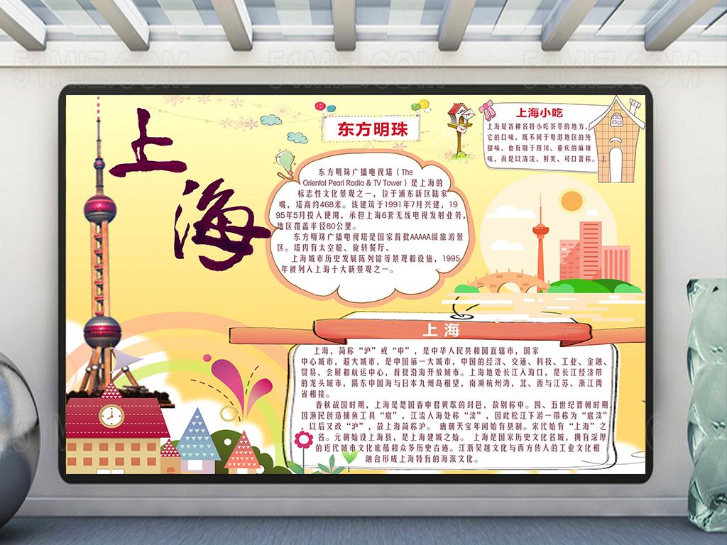 上海小报/上海手抄报