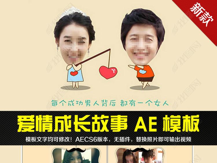 我们的爱情故事AE模板