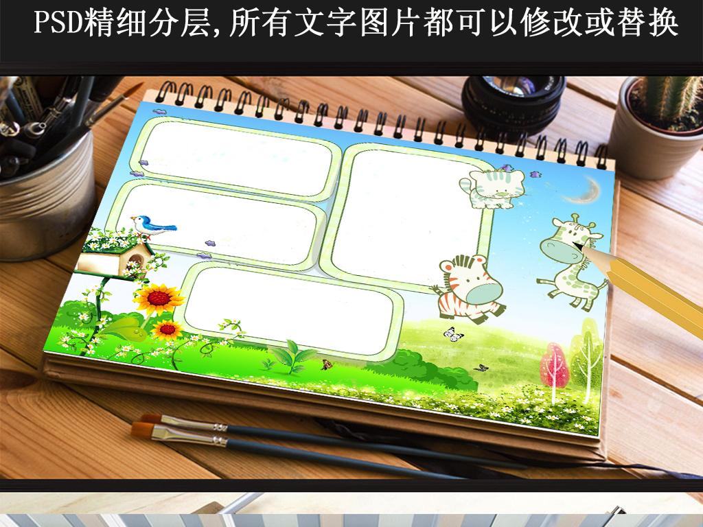 爱护动植物手抄/爱护动植物小报psd模板