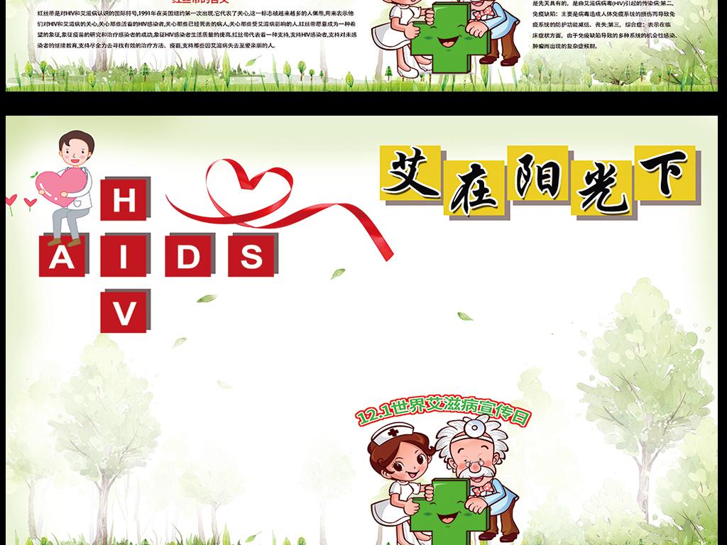 艾滋病小报预防艾滋病日健康电子手抄报图片