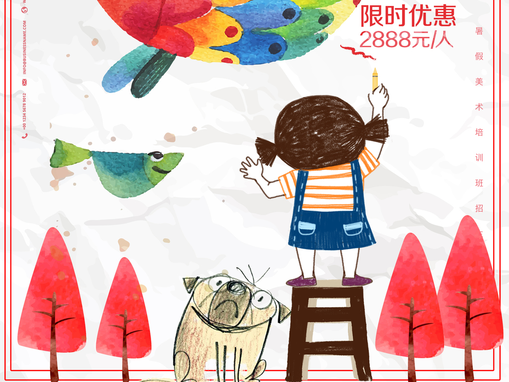 c创意手绘少儿美术绘画班培训招生海报设计