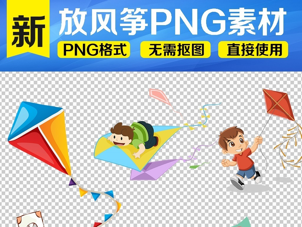 户外放风筝卡通儿童手绘风筝PNG素材图片