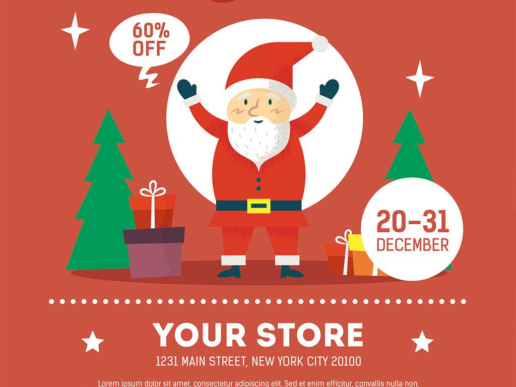 三色简约文艺手绘卡通圣诞节减价促销海报