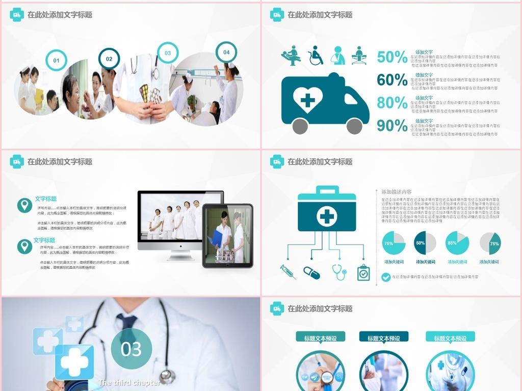 基因医生护士长医疗医院医药总结PPT模板