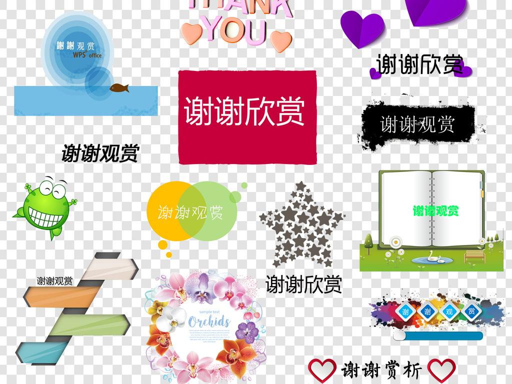 PPT结束语感谢语png素材图片下载png素材 其他