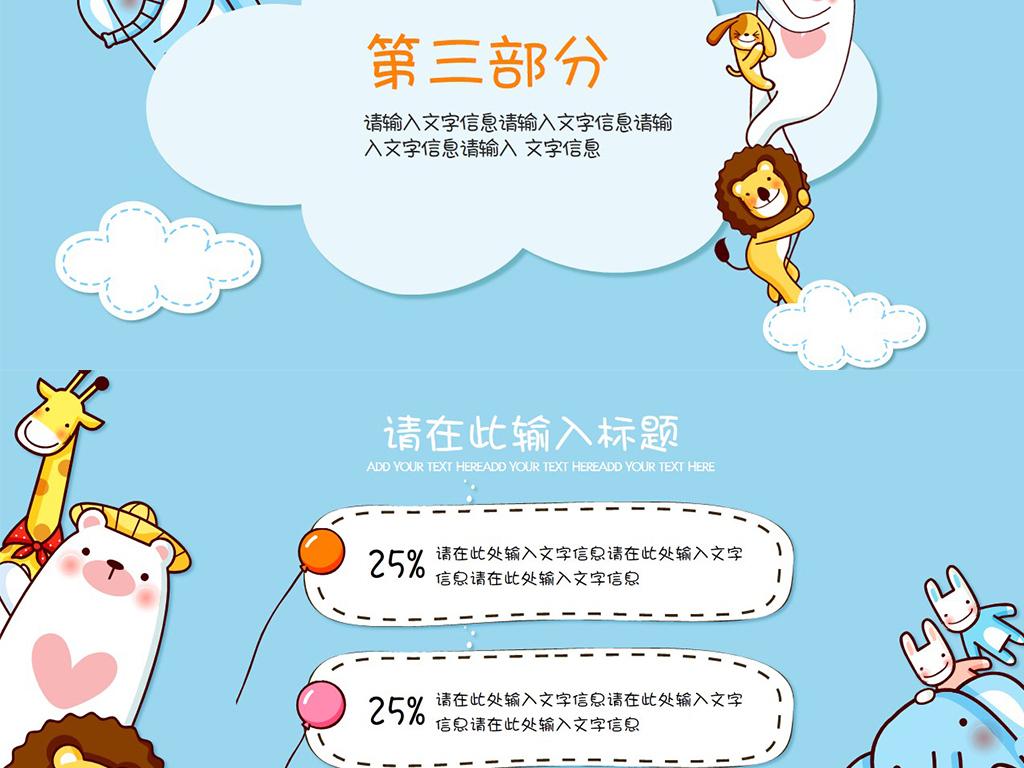 可爱卡通动物儿童教学课件幼教幼儿园家长会公开课ppt模板