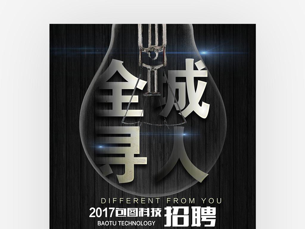 招聘8精英招贤纳士海报广告模板
