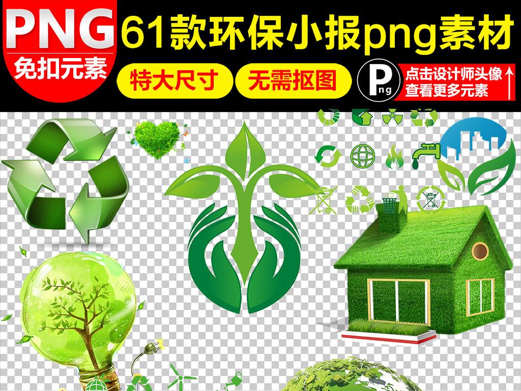 环保小报绿色节能低碳生活png素材大全